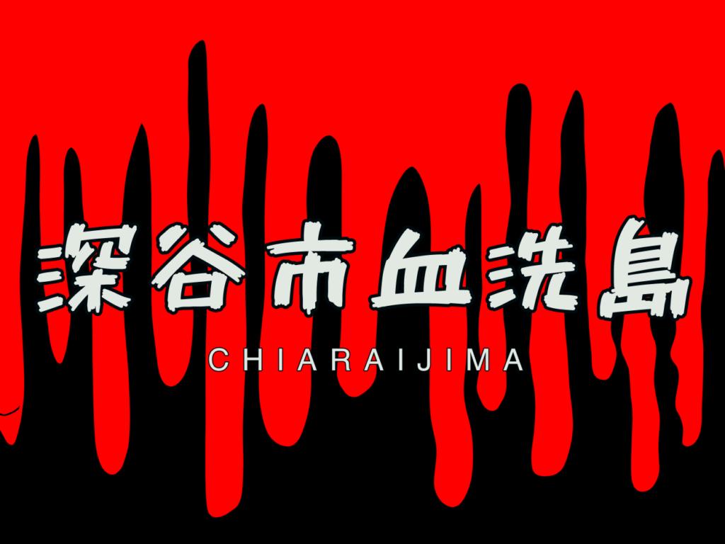 国 島 武蔵 血洗